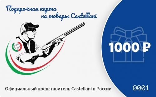 Castellani online Кастеллани стрелковая одежда, Castellani стрелковые аксессуары Подарочная карта Castellani на 1000 рублей