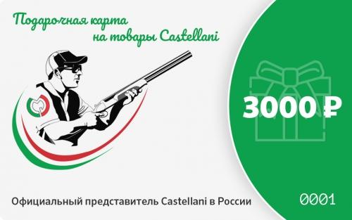 Castellani online Кастеллани стрелковая одежда, Castellani стрелковые аксессуары Подарочная карта Castellani на 3000 рублей