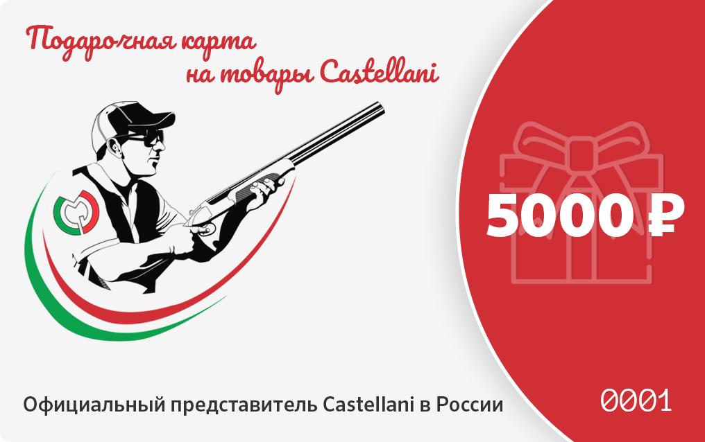Подарочная карта Castellani на 5000 рублей